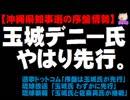 【沖縄県知事選の序盤情勢】玉城デニー氏が先行 - 投票態度未定1割、安倍内閣不支持率が6割強