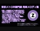 東京メトロ半蔵門線 発車メロディ集