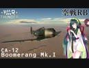 【VOICEROID実況】ブーメラン Mk.Iに乗る、ずんさんダー! 【War Thudner】 part.11