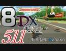 初日から始める!日刊マリオカート8DX実況プレイ511日目