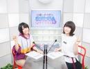 本渡と千本木のガンガンGAちゃんねる(2018年9月20日公開/シリーズ第54回)