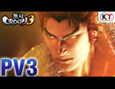 『無双OROCHI3』プロモーションムービー第三弾