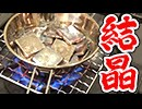 【実験】ビスマス結晶作りに挑戦!!