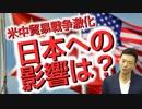 【米中、貿易戦争・第3弾発表】どこまで続く?もうそろそろ限界か?