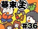 第95位:[会員専用]幕末生 第36回(非ニコイチ宣言+WIZARD実況) thumbnail