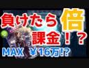 【シャドバ】負 け た ら 倍 課 金【MAX16万円】Part2 Δ∇