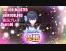 アイドルマスターシャイニーカラーズ【シャニマス】実況プレイpart46
