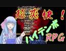 琴葉姉妹のゲーム紹介:影明かし【無料】