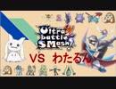 【ポケモンUSM実況】超最強一流のUltra battle SMash!6【VSわたるん】