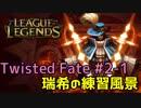 【実況プレイ】瑞希の練習風景【LoL】【mid twisted fate】#2-1