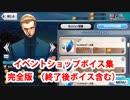 Fate/Grand Order ケイネス・エルメロイ・アーチボルト イベントショップ(交換所)ボイス集 完全版