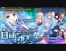 【オトギフロンティア】エヴォメントレイドイベント白雪ゆきこ 戦闘BGM