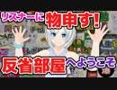 第28位:【YouTuber秘話】シロの大反省会 thumbnail