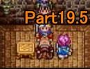 第87位:【実況】女子大生がドラクエ3で世界を救う!Part19.5 thumbnail