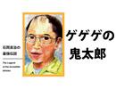 石岡良治の最強伝説 vol.6 テーマ:ゲゲゲの鬼太郎