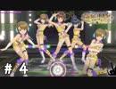 【実況】新米Pのステラステージプレイ日誌#04「アイドル13人>ファン1人」