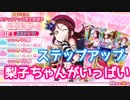 【スクフェス】桜内梨子生誕勧誘 前編 【ステップアップ勧誘】