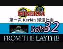【KSP】無人の星でサバイバル:フロム・ザ・レイス  32日目【日本語字幕】