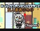 【日本語字幕】SDRA2 友人遭遇イベント(チャプター1)+ボイスソース情報等