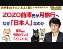 ZOZOTown前澤友作氏の月旅行。「日本人」が選ばれた理由はなんだ|マスコミでは言えないこと#216