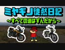 【VOICEROID車載】 ミヤギノ徒然日記 「Go!Go!北陸ツーリング」 三日目