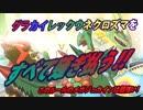 【ポケモン対戦USM】伝説たちを駆逐するメガジュカインで対戦15