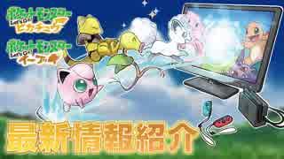 【NintendoSwitchポケモン新作】『ポケモン GO』との連携や伝説のポケモンを紹介! 『ポケットモンスター Let's Go! ピカチュウ・Let's Go! イーブイ』 9 19最新情報