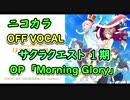 ニコカラ サクラクエスト OPテーマ off vocal 「Morning Glory」(歌詞付き)