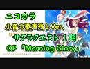 ニコカラ サクラクエスト OPテーマ 小音歌声残しver. 「Morning Glory」(歌詞付き)