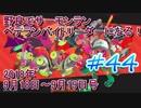 #44【祝カンスト splatoon2】野良サーモンランでレート700目指して!【18/9/18】