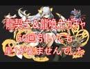 【パズドラ】龍契士&龍喚士ガチャ50回引いて星7が一体も出ない動画・・・
