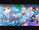 【オトギフロンティア】エヴォメントレイドイベント 白雪ゆきこ ボス戦BGM
