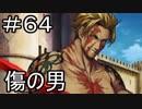 【実況】落ちこぼれ魔術師と7つの特異点【Fate/GrandOrder】64日目