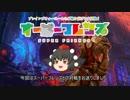 【MO】イゼット団のティボルト実験記録 part9【モダン】