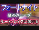 """【フォートナイトバトルロイヤル】謎のキューブ""""ルート・レイクに溶ける!""""【Fortnite】"""