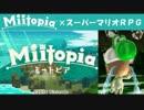 Miitopia(ミートピア)実況 part23【ノンケの超究極マリオRPG】