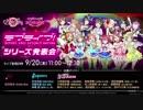【TGS2018】ラブライブ!シリーズ発表会