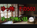 【ゆっ怖】ゆっくり怖い話・その503【怪談】