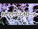【結月ゆかり】ネガティヴコントロール 【オリジナル】