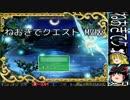 【ゆっくり実況】 RPGアツマールやってみた Part 3 【ねおきでクエスト】