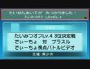 【ポケモンORAS】たいみつオフLv.4 3位決定戦BV動画【トリプルバトル】