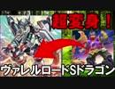 第90位:【遊戯王ADS】ヴァレルロード・S・ドラゴン採用型忍者【YGOPRO】