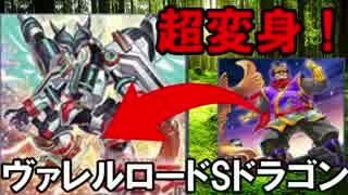 【遊戯王ADS】ヴァレルロード・S・ドラゴン採用型忍者【YGOPRO】