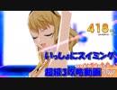 【プロジェクト東京ドールズ】いっしょにスイミング超級3攻略&イベントの目標設定のお話