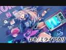 ロキ/ミライアカリ【歌ってみた】