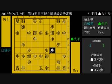 将棋】 佐藤天彦 名人 vs. 澤田...