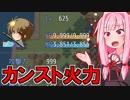 第54位:琴葉茜と琴葉葵とスーパーバグRPG #4【THE bag】 thumbnail