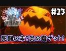 #13【nomoのワールドオブファイナルファンタジー】実況【WOFF】