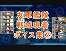 【艦これ】友軍艦隊「戦域現着」ボイス集(追加版)【初秋イベント2018】