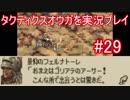 29) タクティクスオウガを【実況プレイ】することにするよ